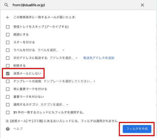 Gmail振り分け設定