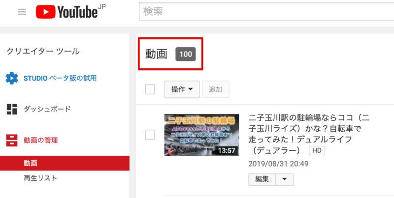 「デュアルライフ実践」YouTubeチャンネル